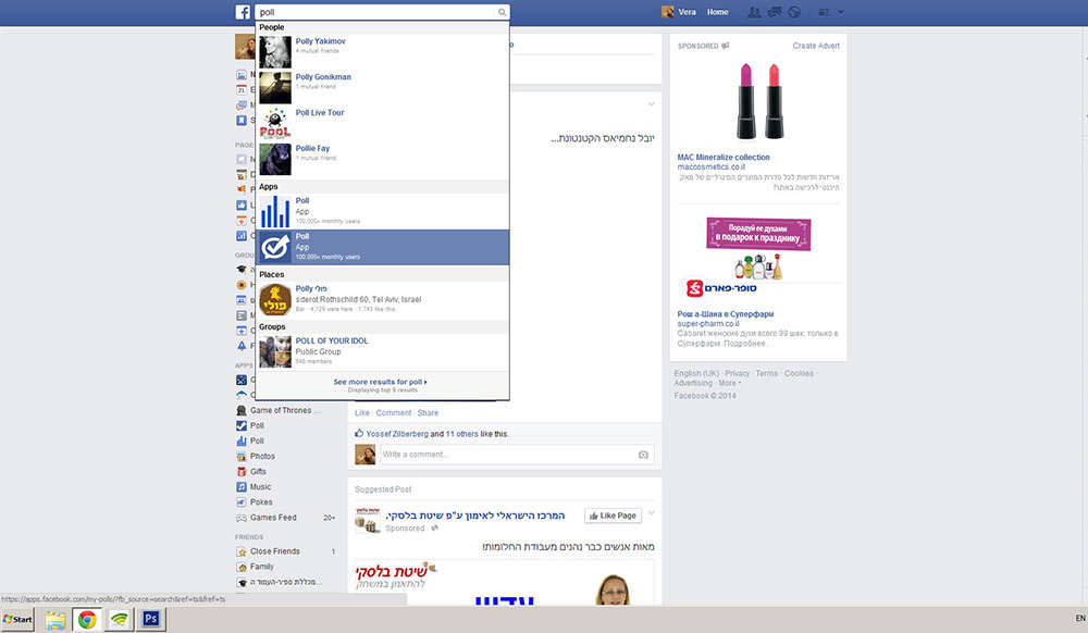 איך עושים סקר בפייסבוק - חיפוש