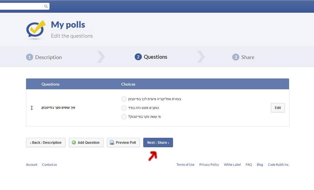 הפצה של הסקר
