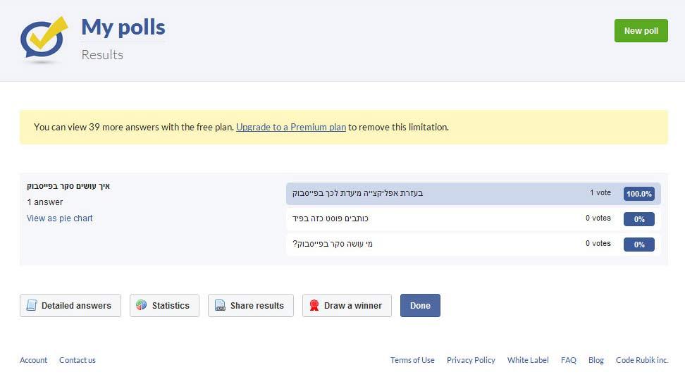 איך עושים סקר בפייסבוק -סיום