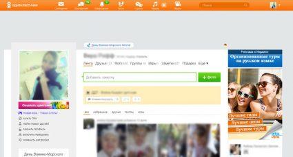 אודנוקלסניקי - פייסבוק רוסי - רשת חברתית רוסית 1