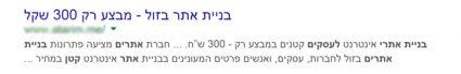 """בניית אתר בזול - רק 300 ש""""ח"""