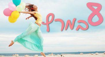 8 марта в Израиле 8 במרץ - יום האישה הבינלאומי