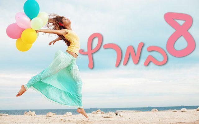 8 марта в Израиле это праздник рекламы