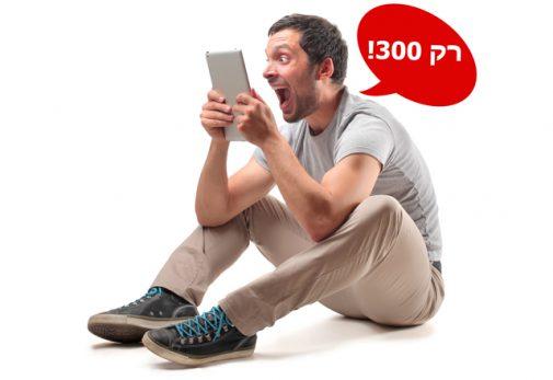 "בניית אתר בזול - רק 300 ש""ח создание сайта дешево"