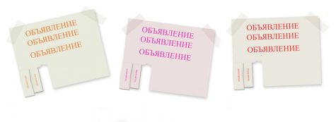פרסום מודעה ברוסית – לוח מודעות ברוסית