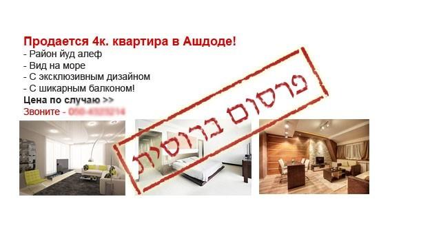 חבילת פרסום דירה ברוסית ב600 ש
