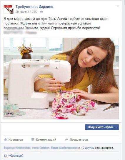 פרסום דרושים ברוסית