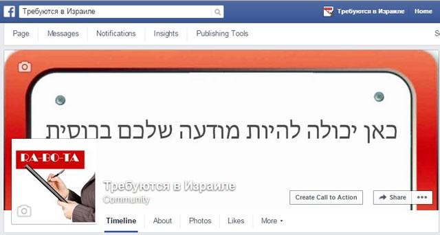 פרסום דרושים ברוסית בפייסבוק