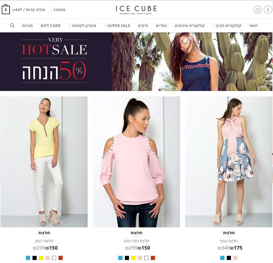 עיצוב אתר אופנה - תמונות איכותיות