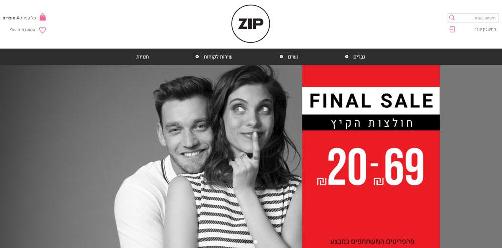 עיצוב אתר אופנה - דוגמה להתאמת שפת עיצוב למותג