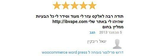 לקוחות מספרים 9 - חברת iWebsite