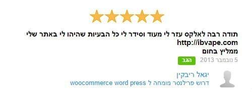לקוחות מספרים 3- חברת iWebsite