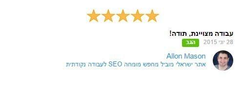 לקוחות מספרים 5- חברת iWebsite
