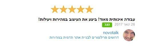 לקוחות מספרים 7 - חברת iWebsite