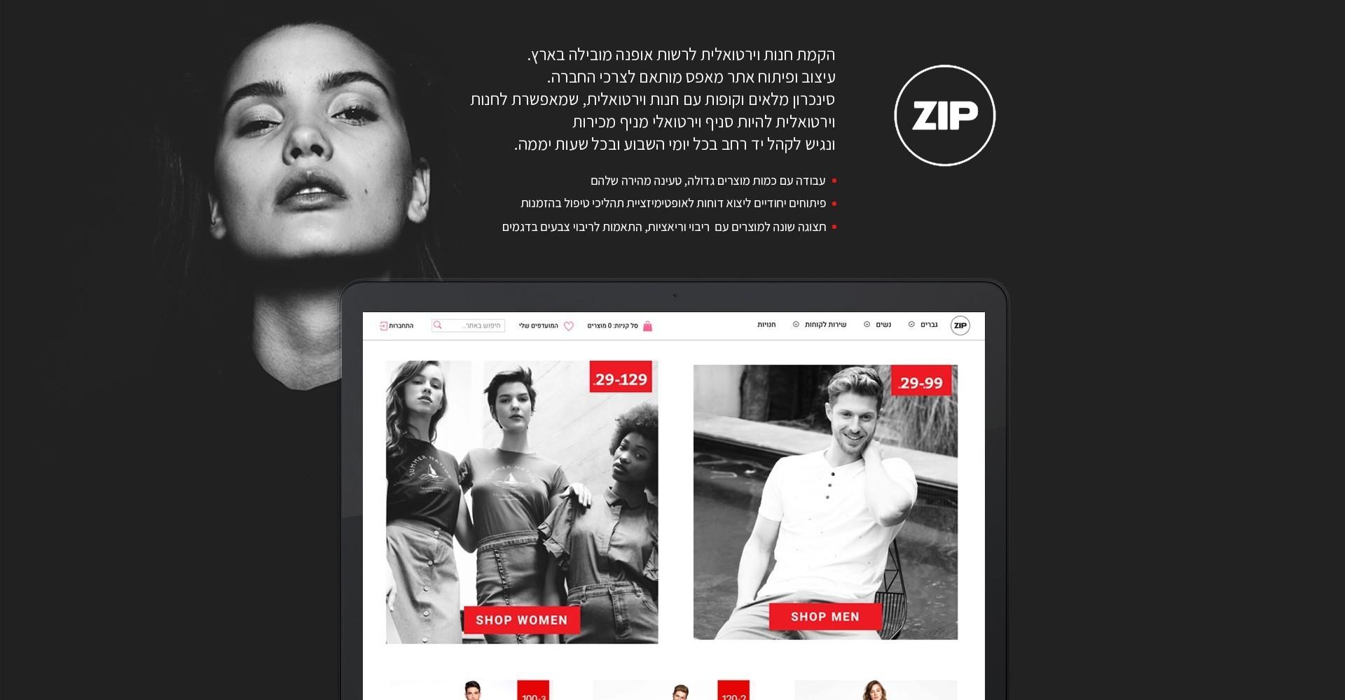 ZIP - חנות וירטואלית אופנת גברים/נשים