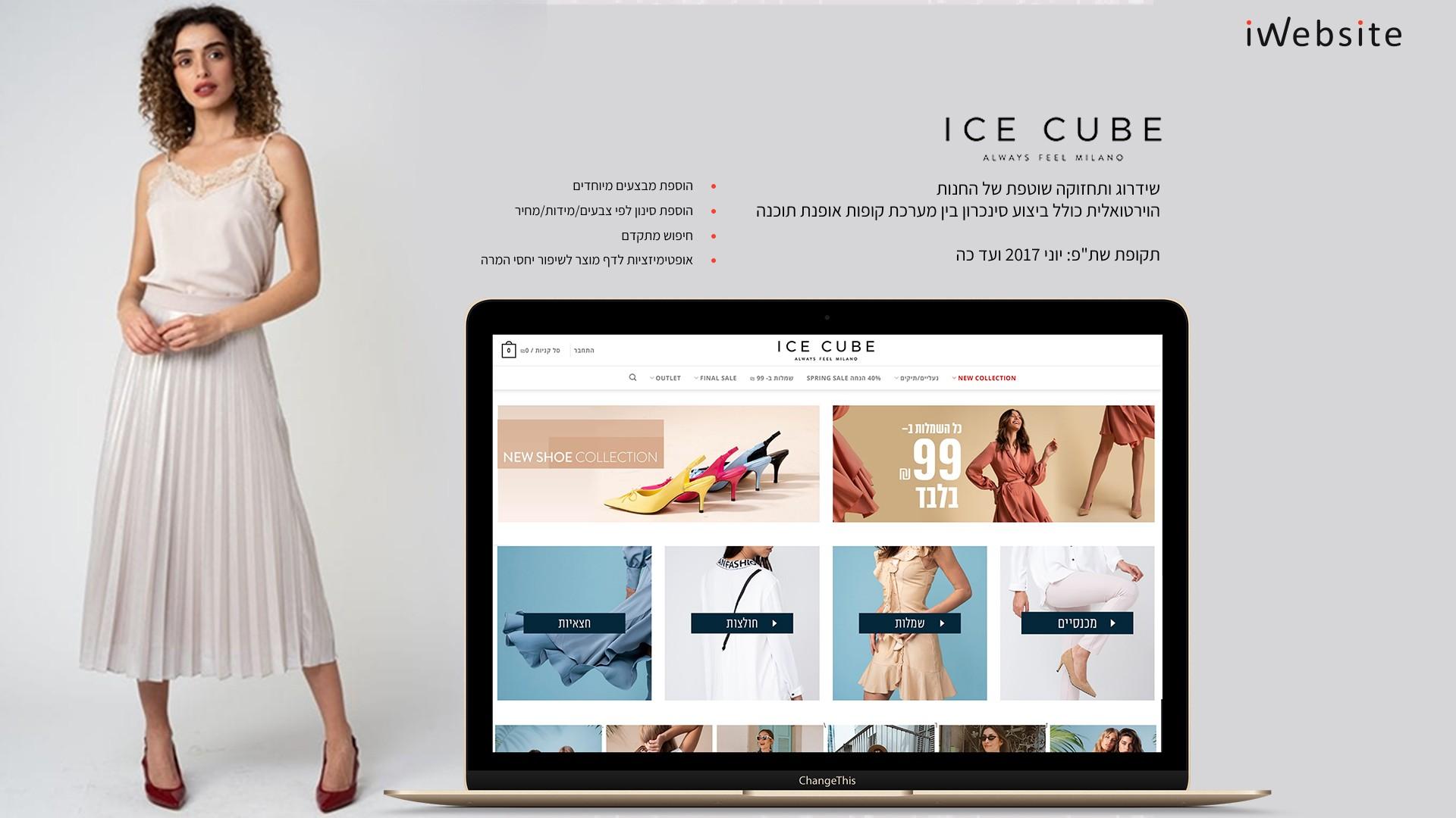 ICE-CUBE- חנות וירטואלית לאופנת נשים