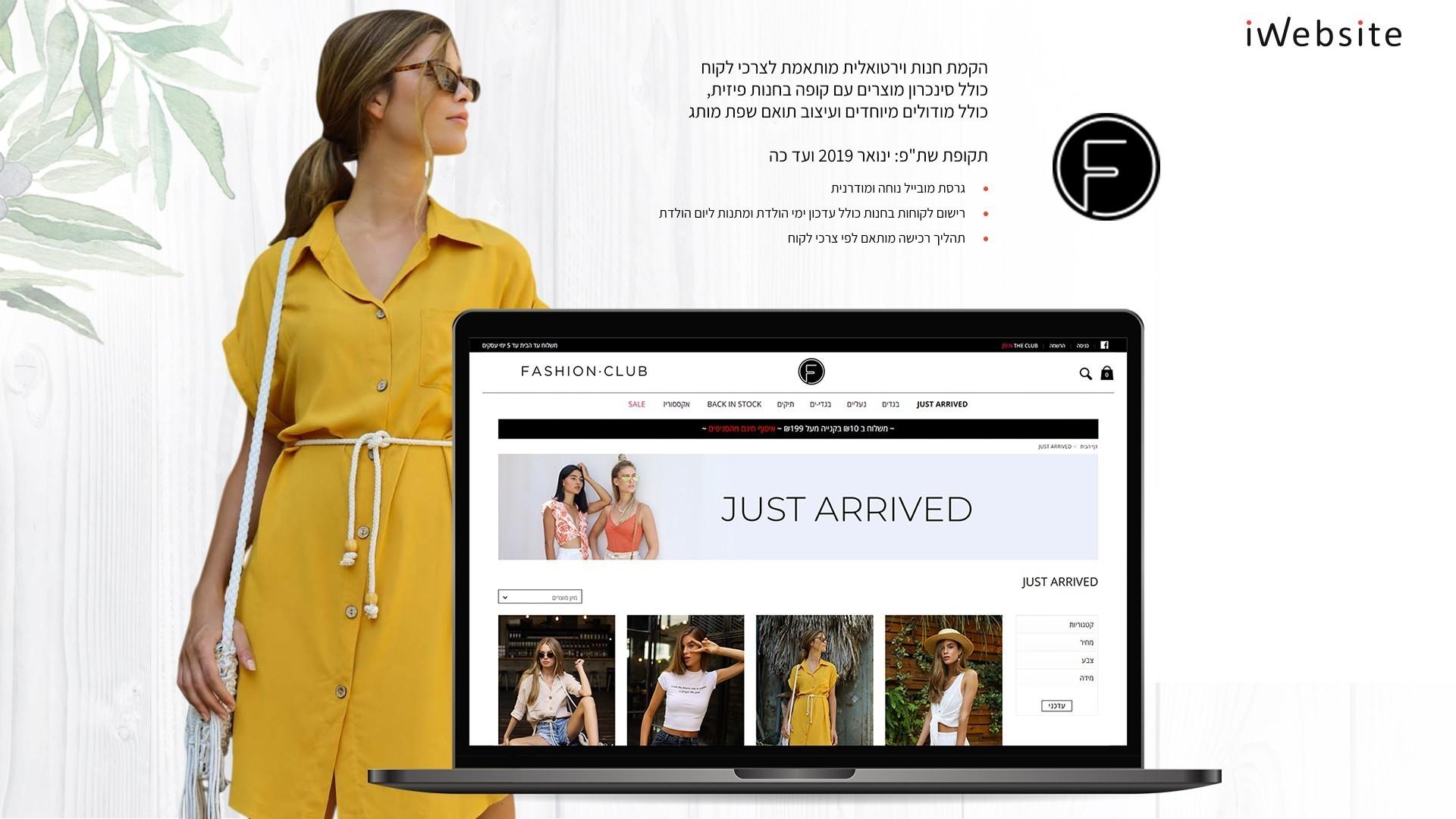 FashinClub - חנות וירטואלית לאופנת נשים