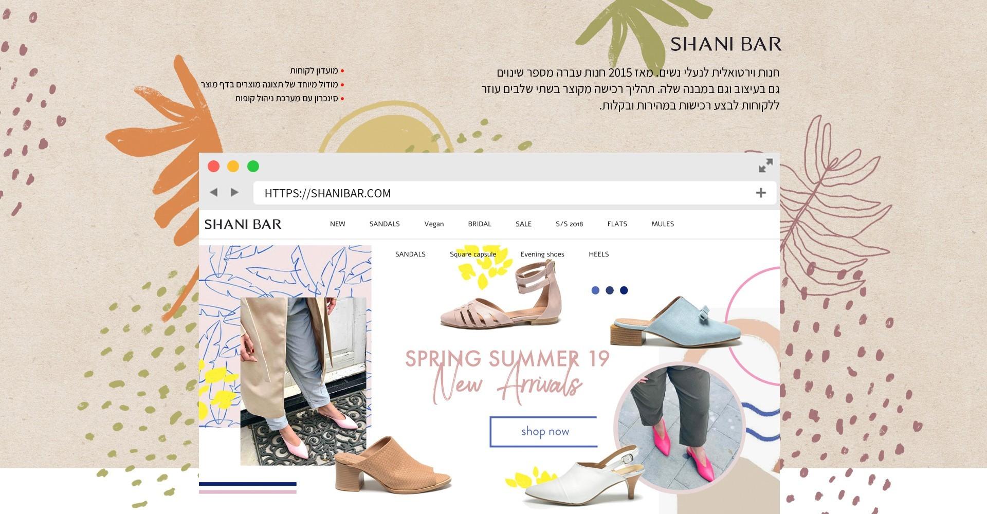 Shanibar - חנות וירטואלית בוטיק נעלי נשים